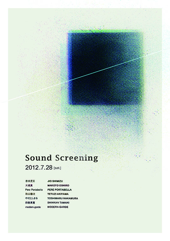 sound-screening_omote_JP_01